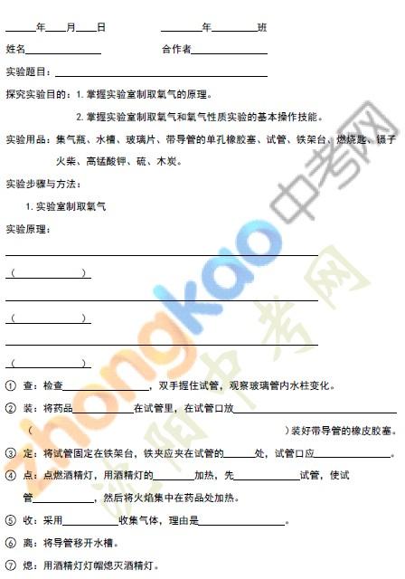 2012沈阳新课标化学实验――氧气的实验室制取和性质实验报告模板