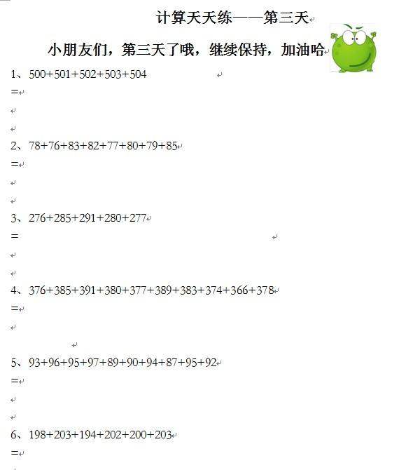 三年级数学小_数学日记三年级_三年级数学思维导图 ...