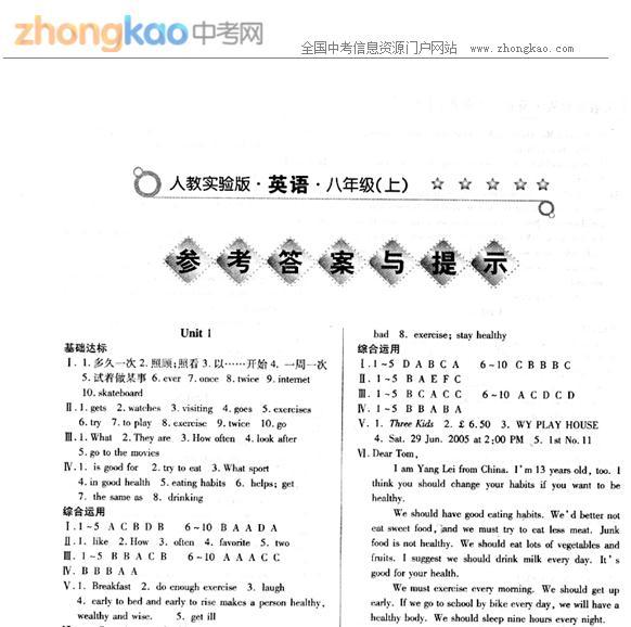 人教版八年级上册英语练习册答案_中考网
