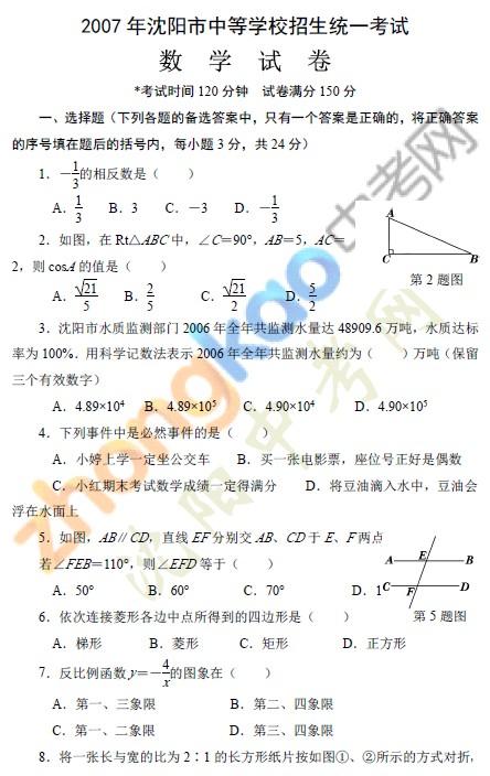 2007年沈阳中考数学试题