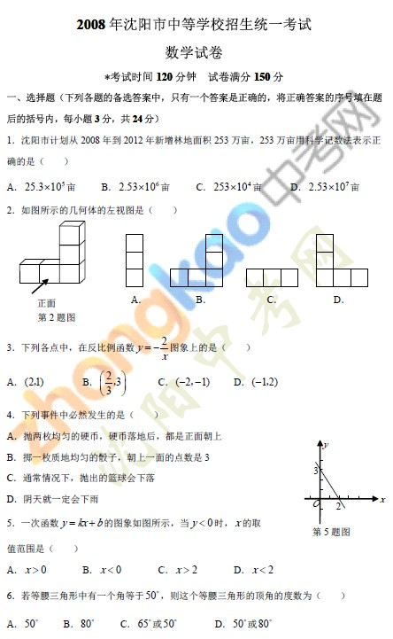 2008年沈阳中考数学试题