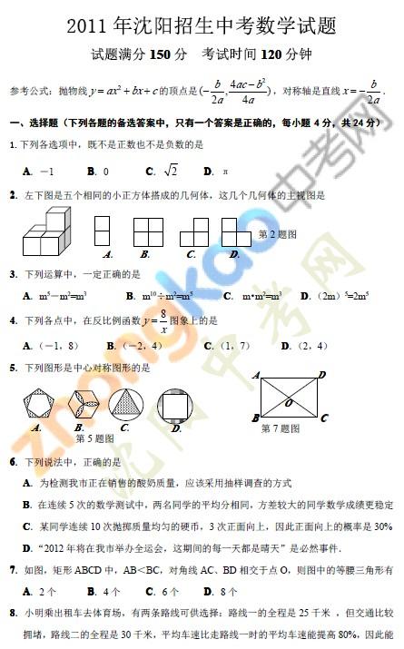 2011年沈阳中考数学试题