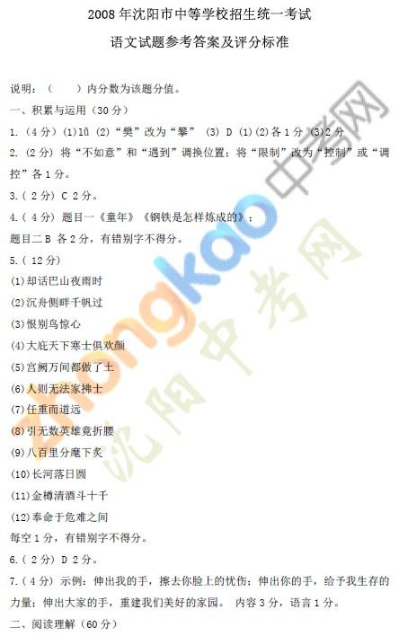 2008年沈阳中考语文试题参考答案