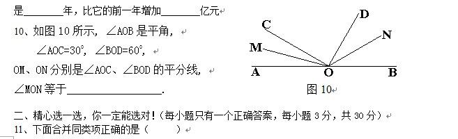 小学试题库 单元测试 语文单元测试 五年级语文单元测试下册 > 正文