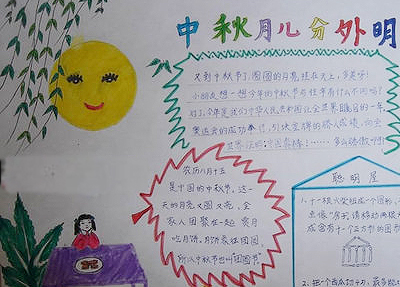 中秋节手抄报:中秋月儿分外明