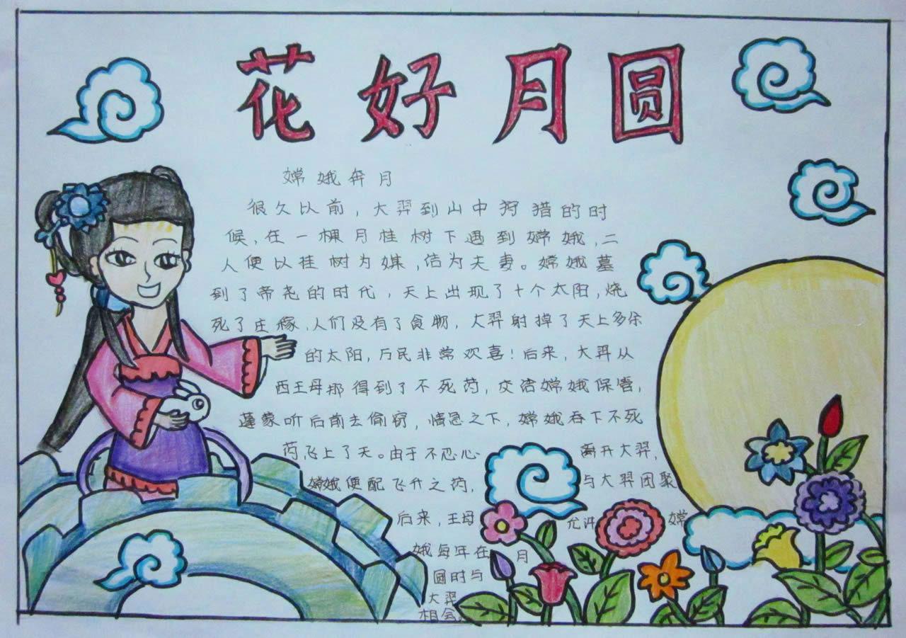 关于中秋节的小报