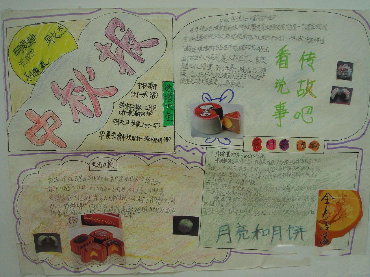 高中感恩老师手抄报版面设计图展示