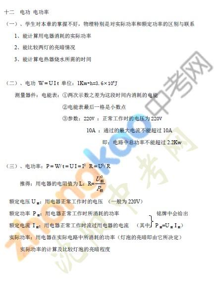 2013年沈阳中考初三物理复习提纲之电功和电功率
