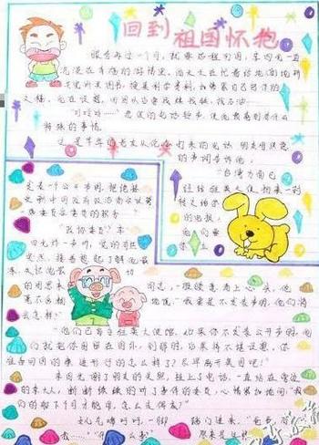 国庆节手抄报花边_50字(5)