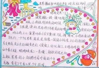 关于国庆节的手抄报大全花边_50字词好好作文段好句初中摘抄素材图片