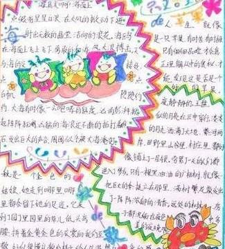 关于国庆节的手抄报花边素材