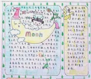 关于国庆节的手抄报花边素材_50字(4)
