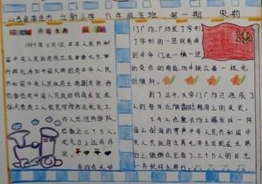 关于国庆节的手抄报花边素材_50字(5)_作文网