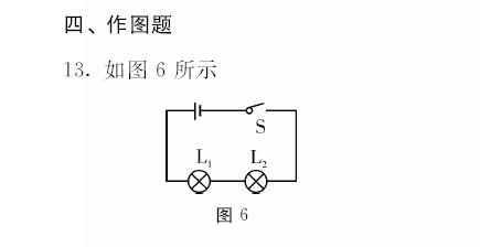 2电流和电路习题答案(2)