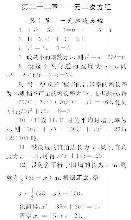 人教版初三数学一元二次方程
