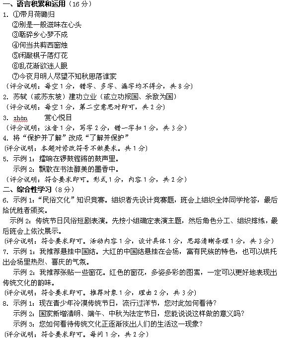 2009年山西省太原市中考语文参考答案