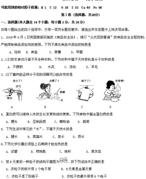 2009年山西省太原市中考化学试题