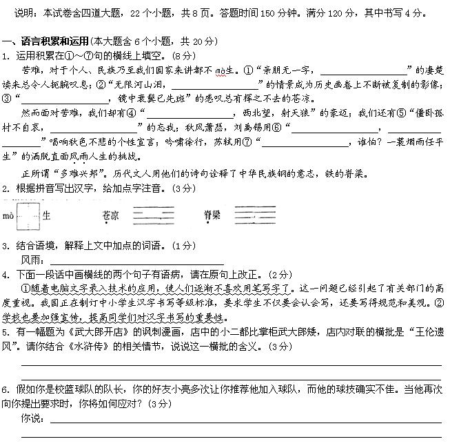 2008年山西省太原市中考语文试题