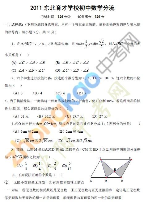 2011年东北育才学校初中数学分流试题及答案