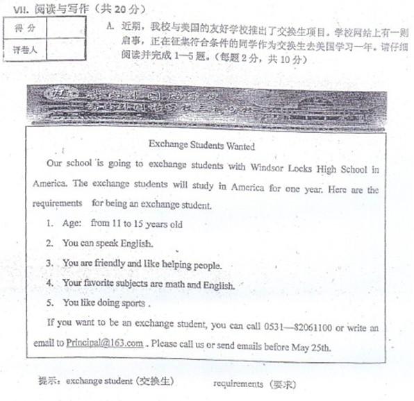 济南外国语英语试卷阅读题