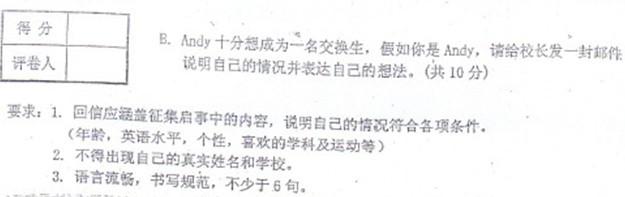 济南外国语2010年招生考试作文题目