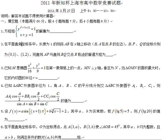 2011年新知杯上海市高中数学竞赛试题(附答案)