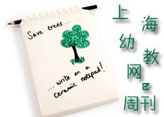上海幼教网e周刊