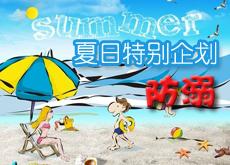 暑期特别企划-防溺!