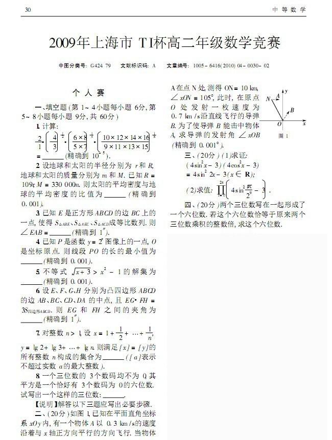 2009年上海市TI杯高二年级数学竞赛个人赛试题
