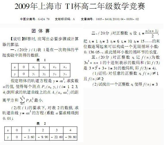 2009年上海市TI杯高二年级数学竞赛团体赛试题