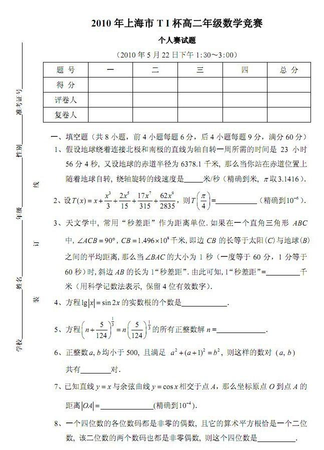 2010年上海市TI杯高二年级数学竞赛个人赛试题