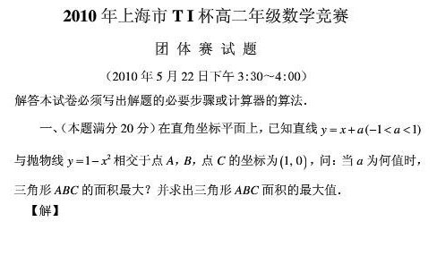 2010年上海市TI杯高二年级数学竞赛团体赛试题