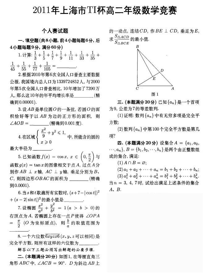 2011年上海市TI杯高二年级数学竞赛个人赛试题