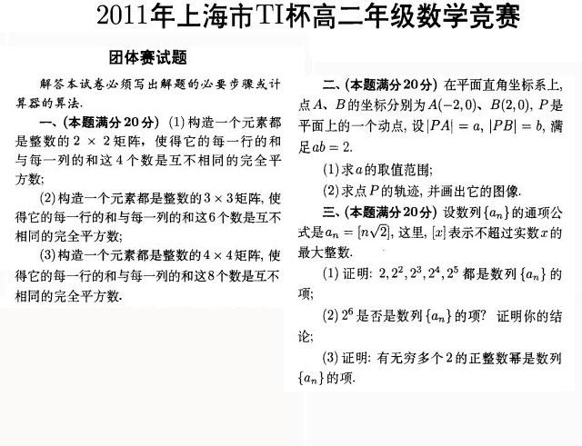 2011年上海市TI杯高二年级数学竞赛团体赛试题