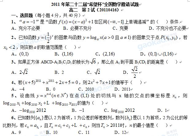 """2011年第22届""""希望杯""""全国数学邀请赛高二第2试试题和答案"""