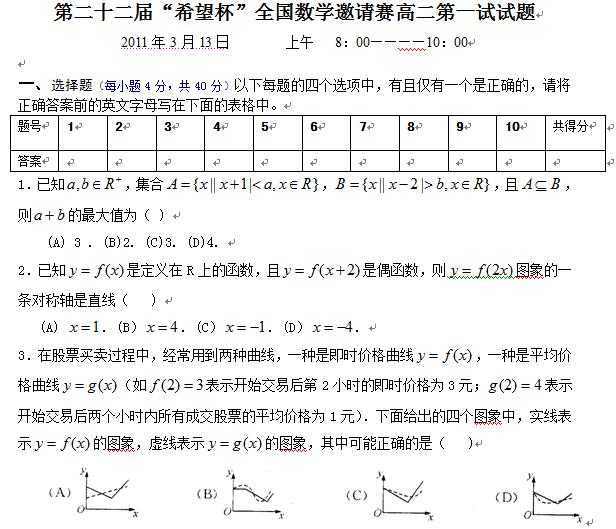 """2011年第22届""""希望杯""""全国数学邀请赛高二第1试试题和答案"""