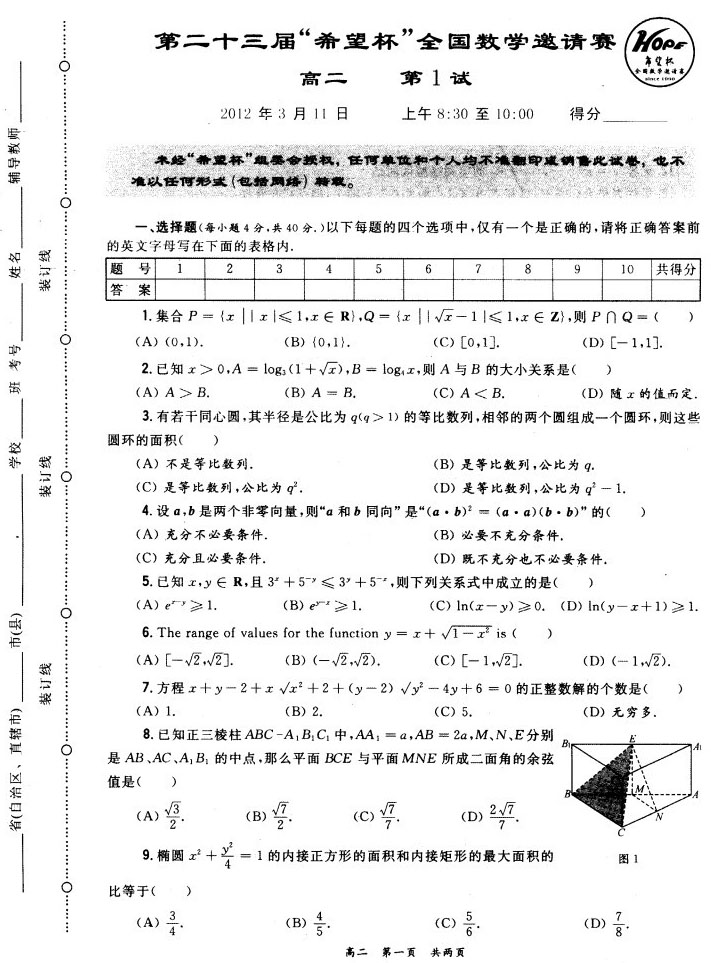 """2012年第23届""""希望杯""""全国数学邀请赛高二第1试试题及答案"""