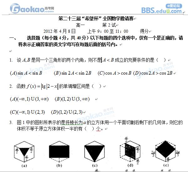 """2012年第23届""""希望杯""""全国数学邀请赛高一第2试试题和答案"""
