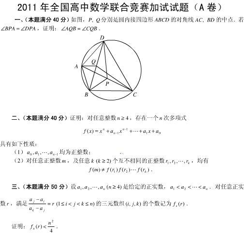 2011年全国高中数学联合竞赛加试试题及参考答案(A卷)