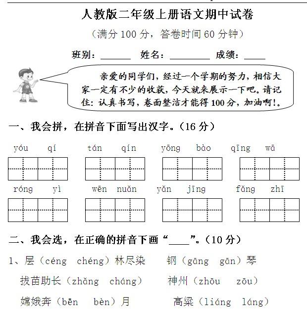 【2016小学二年级语文半期试卷质量分析】
