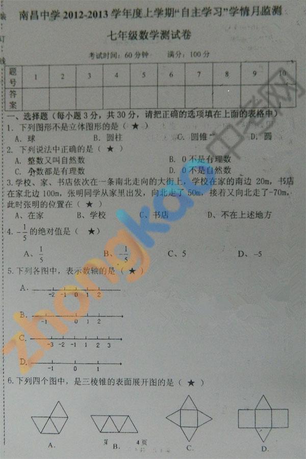 沈阳市南昌中学2012―2013学年10月月考七年级数学测试题