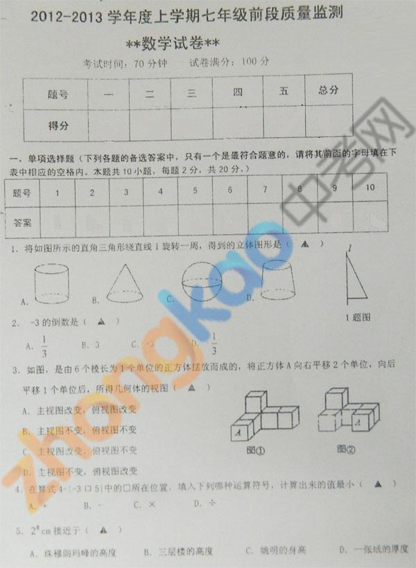 沈阳市第七中学2012―2013学年10月月考七年级数学测试题