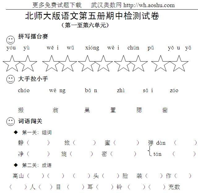 北师大三年级语文试卷