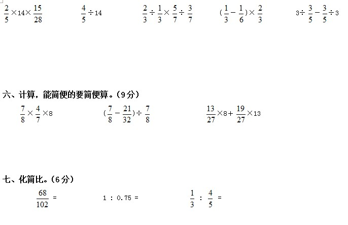 青岛版小学六年级数学上册期中检测题(2)
