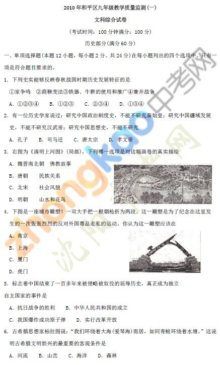 沈阳市和平区南昌中学2010年九年级质量监测历史试题