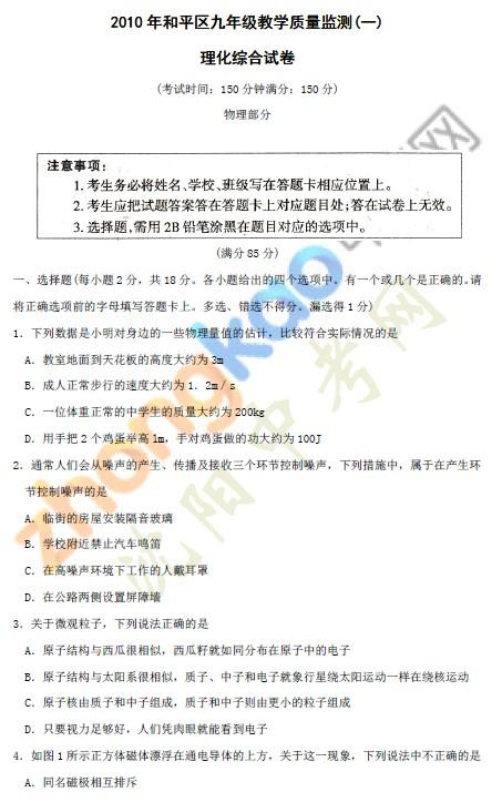 沈阳市和平区南昌中学2010年九年级质量监测物理试题