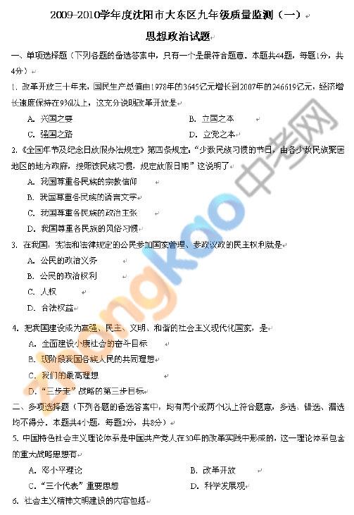 沈阳市大东区2009―2010学年九年级政治质量监测卷