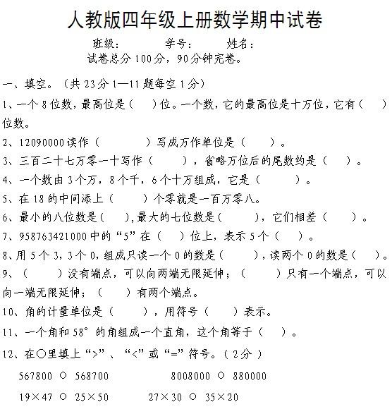 【四年级上册语文期中总结】