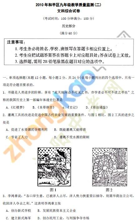 沈阳市和平区南昌中学2010年九年级历史质量监测
