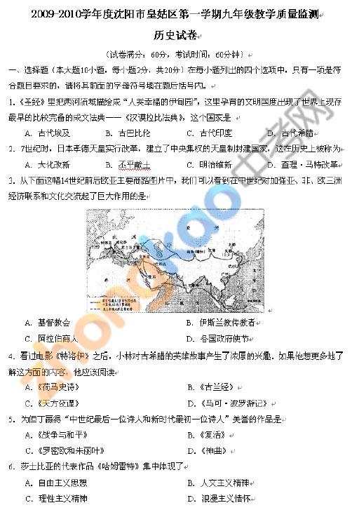 沈阳市皇姑区2009―2010学年九年级上历史质量监测卷
